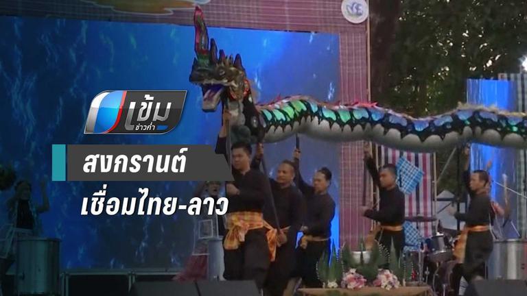 """เย็นทั่วหล้ามหาสงกรานต์62 """"เชื่อมไทย-ลาว"""""""