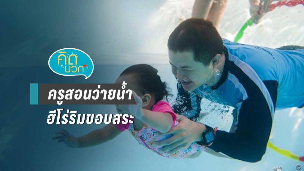ครูสอนว่ายน้ำ ฮีโร่ริมขอบสระเพื่อเด็กๆ ผู้ด้อยโอกาส
