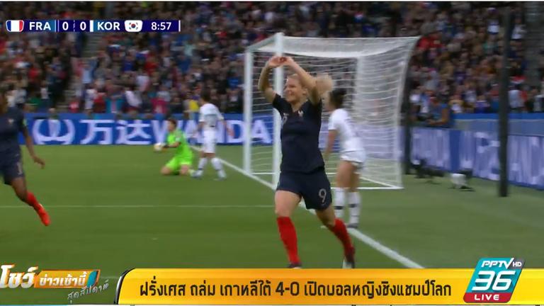 ฟุตบอลโลกหญิง ฝรั่งเศส เปิดหรู ถล่มเกาหลีใต้ยับ 4-0