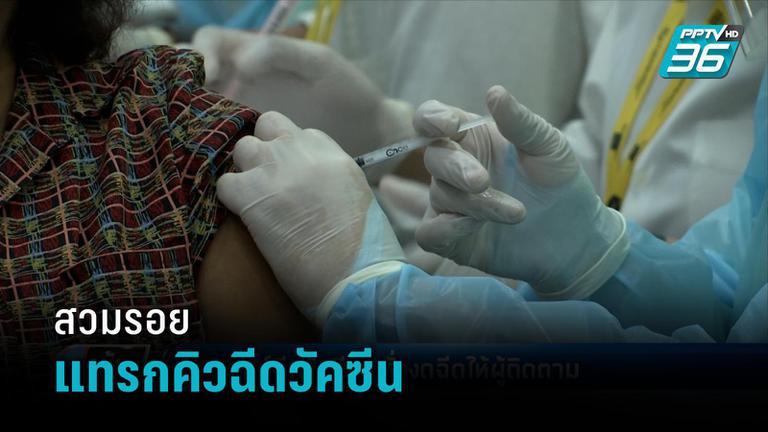 2 สาวสวมรอย อ้างเป็นผู้ติดตามผู้สูงอายุ แทรกคิวฉีดวัคซีน