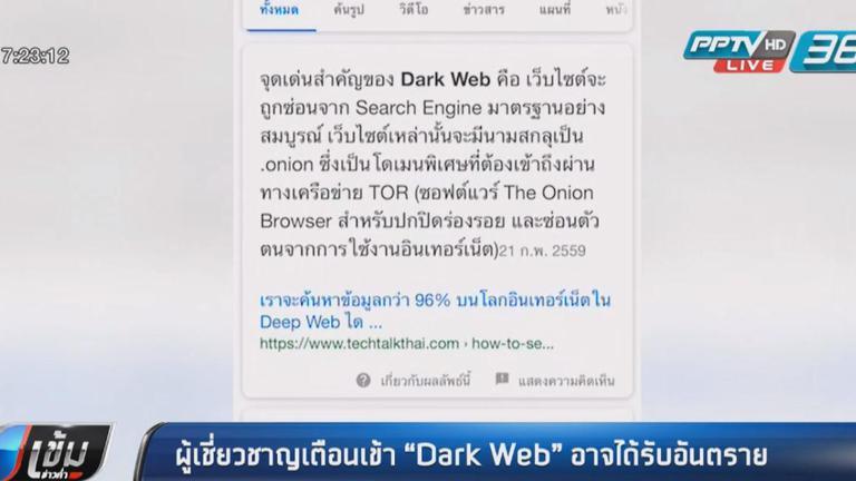 """ผู้เชี่ยวชาญเตือนเข้า """"Dark Web"""" อาจได้รับอันตราย"""