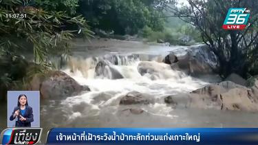 น้ำป่าทะลักเข้าท่วมแก่งเกาะใหญ่ จนท.กำชับนักท่องเที่ยวระวังอันตราย