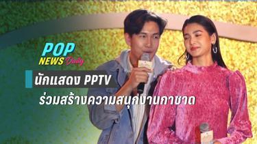 นักแสดง PPTV ร่วมสร้างความสนุกงานกาชาด