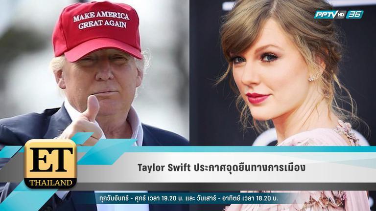 """Taylor Swift"" ประกาศจุดยืนทางการเมือง"