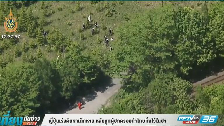 ญี่ปุ่นเร่งค้นหาเด็กหาย หลังถูกผู้ปกครองทำโทษทิ้งไว้ในป่า