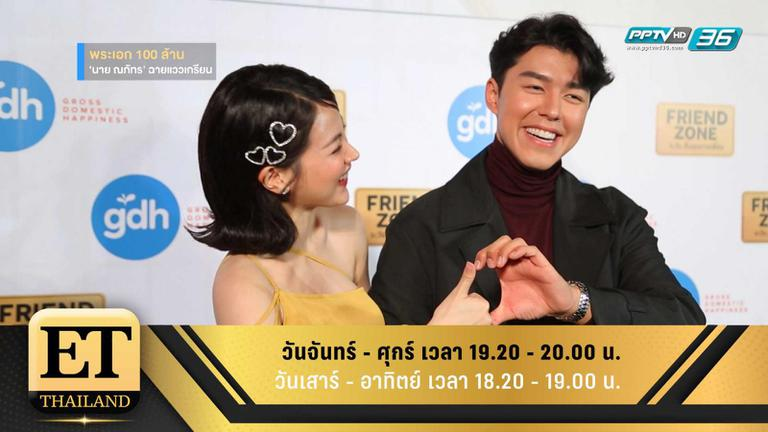 ET Thailand 21 กุมภาพันธ์ 2562