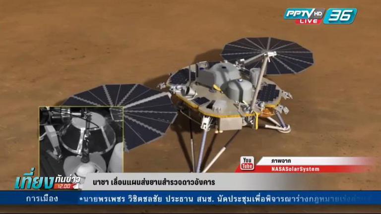 นาซาระงับภารกิจสำรวจดาวอังคารชั่วคราว หลังพบรอยรั่วในอุปกรณ์สำรวจ