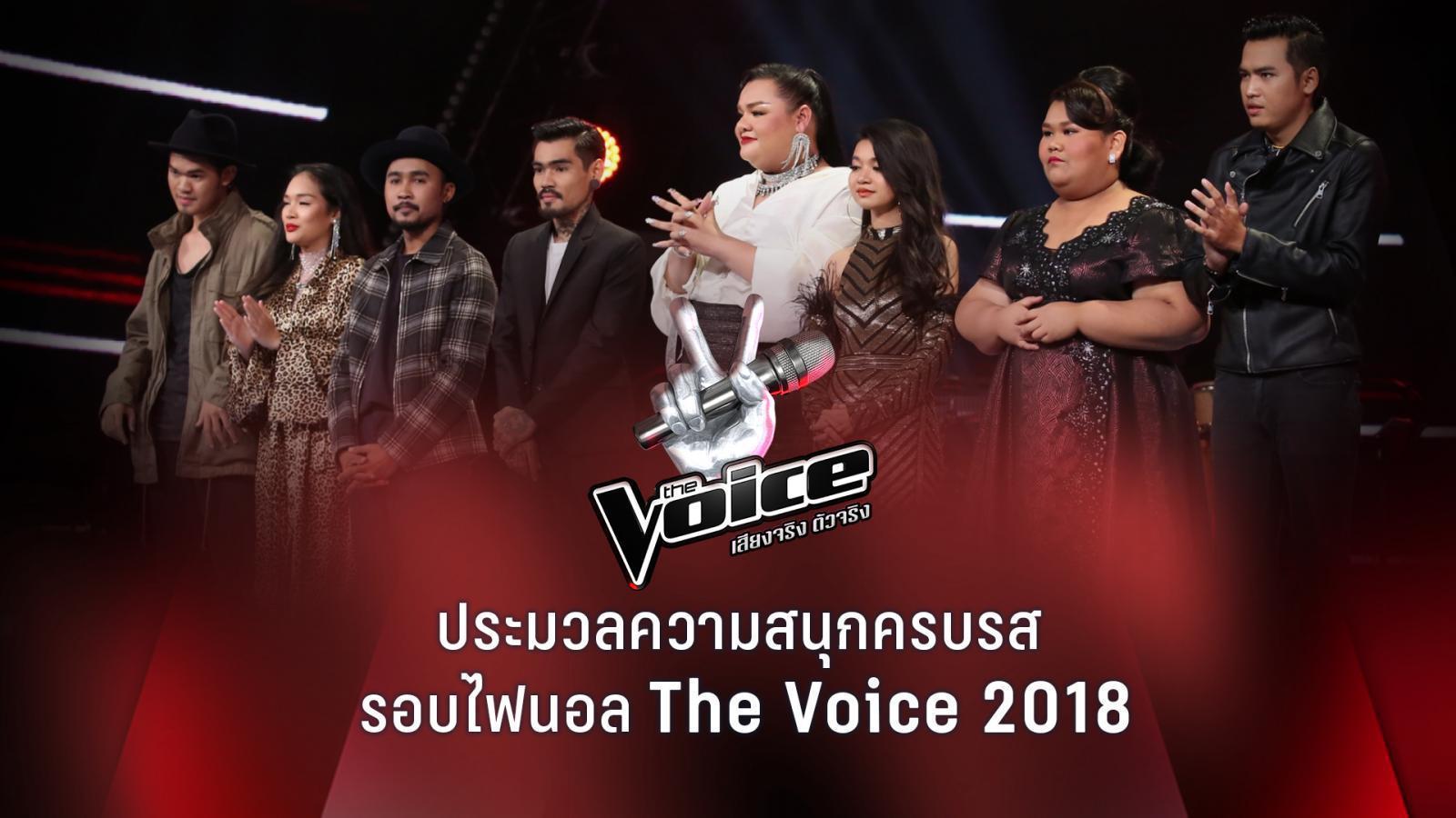 ประมวลความสนุกครบรส รอบไฟนอล The Voice 2018