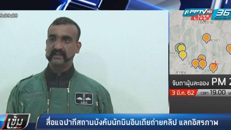 สื่อแฉ! ปากีสถานบังคับนักบินอินเดียถ่ายคลิป แลกอิสรภาพ