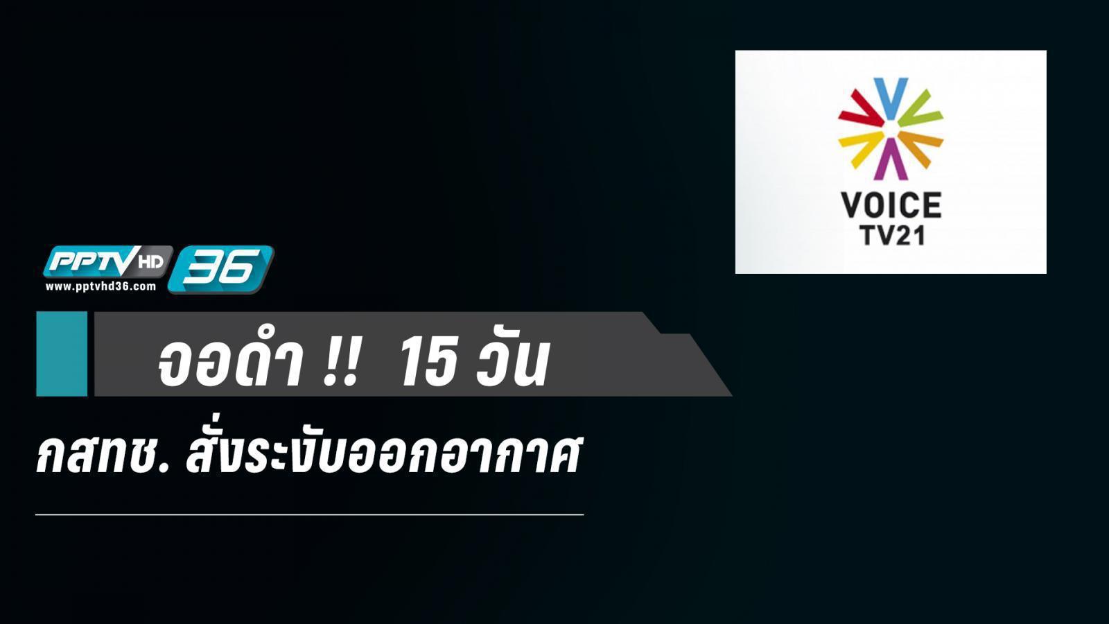 """กสทช. สั่ง """"Voice TV"""" จอดำ 15 วัน"""