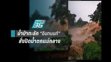 ฝนถล่มดอยอินทนนท์  น้ำป่าทะลัก สั่งปิดน้ำตกแม่กลาง