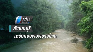 สังขละบุรีฝนถล่มน้ำป่าไหลหลาก เตรียมอยพยพชาวบ้าน