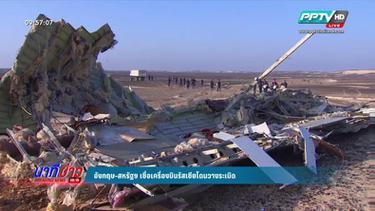 อังกฤษ-สหรัฐฯ คาดเครื่องบินรัสเซียตก เหตุโดนวางระเบิด