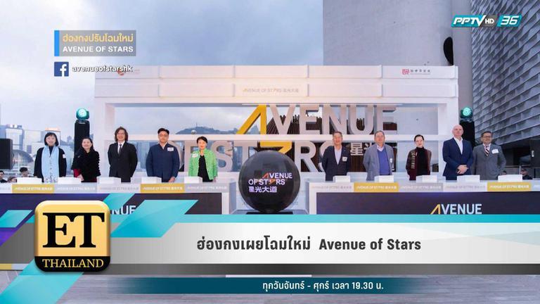 ฮ่องกงเผยโฉมใหม่  Avenue of Stars