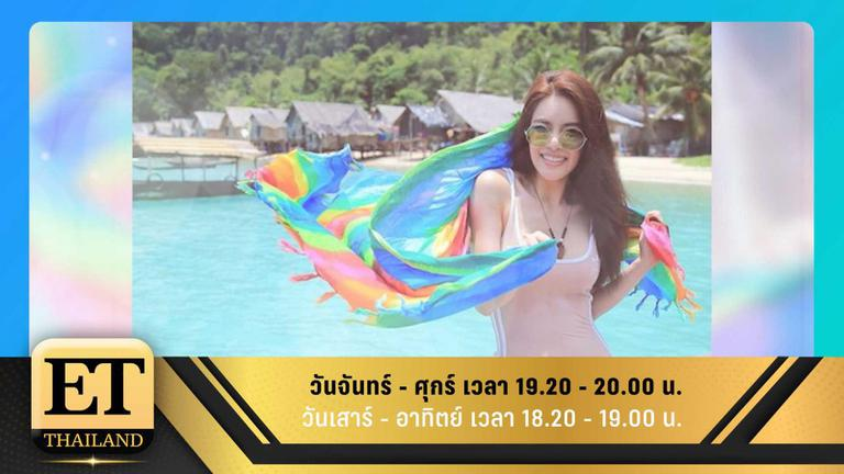 ET Thailand 3 พฤษภาคม 2561
