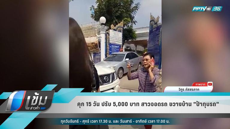 """คุก 15 วัน ปรับ 5,000 บาท สาวจอดรถขวางหน้าบ้าน """"ป้าทุบรถ"""""""