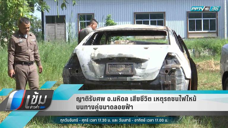 ญาติรับศพ อ.มหิดล เสียชีวิต เหตุรถชนไฟไหม้บนทางคู่ขนานลอยฟ้า