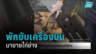 กัปตันการบินไทย ไม่มั่นใจอนาคต ผันตัวขายไก่ย่าง