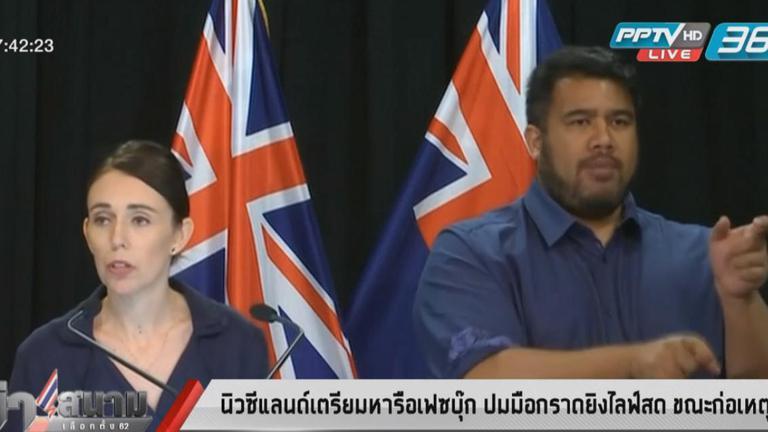 นิวซีแลนด์เตรียม หารือเฟซบุ๊ก ปมมือกราดยิงไลฟ์สด ขณะก่อเหตุ