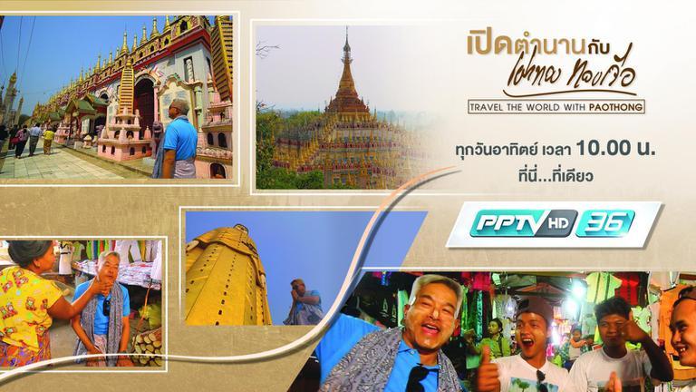 เมืองมองยัว ประเทศพม่า