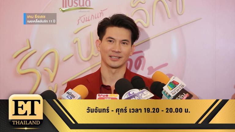 ET Thailand 25 กุมภาพันธ์ 2562