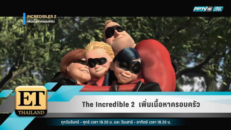 """หนัง """"The Incredible 2"""" เพิ่มเนื้อหาครอบครัว"""