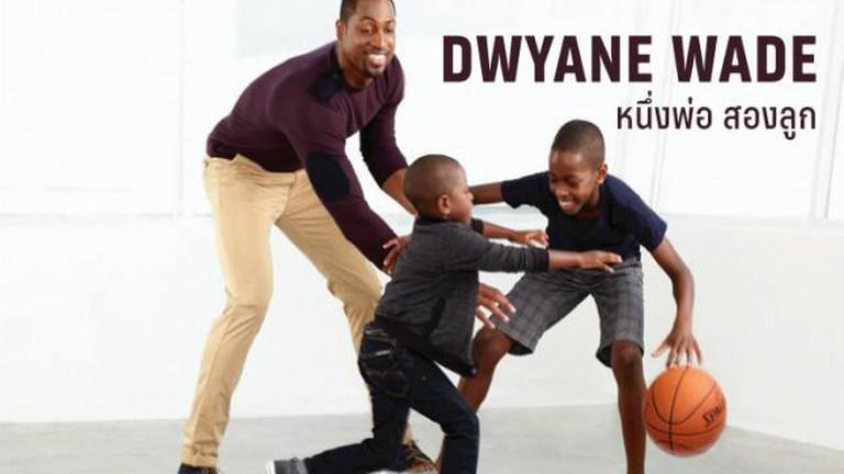 """Dwyane Wade"" นักบาสNBA ระดับโลก กับมุมมอง Single Dad"