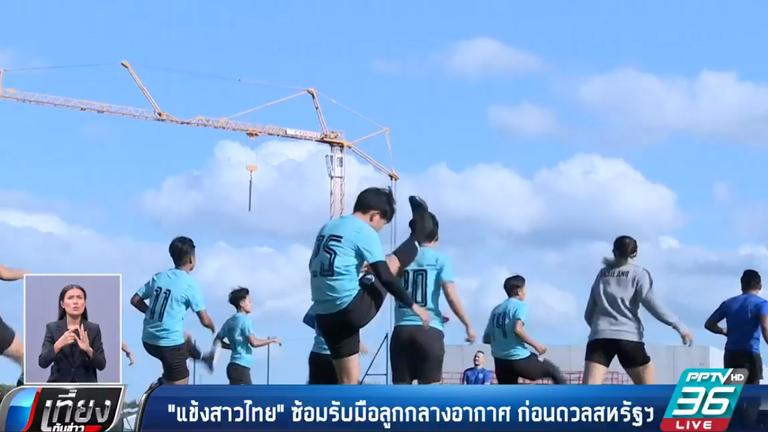 """""""แข้งสาวไทย"""" ซ้อมรับมือลูกกลางอากาศ ก่อนดวลสหรัฐฯ"""