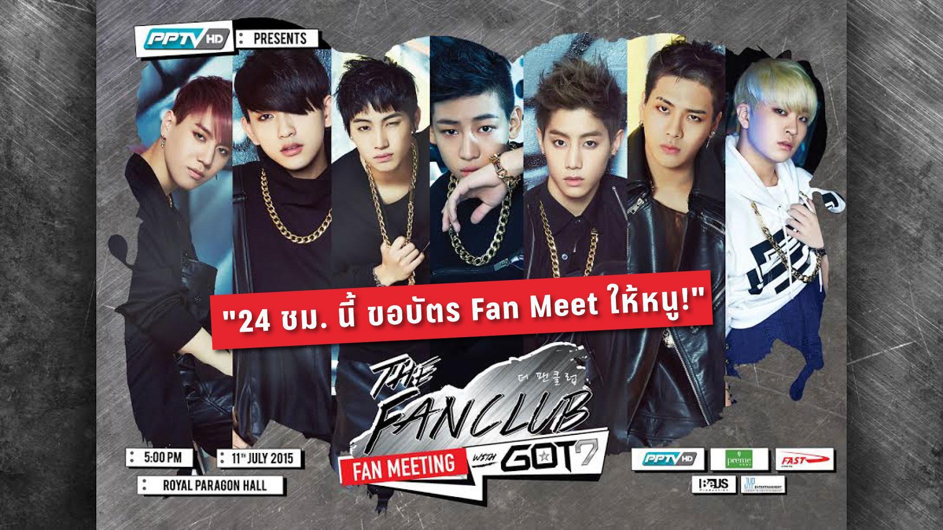 ประกาศรายชื่อผู้ที่ได้รับบัตรเข้างาน PPTV Presents the Fanclub Fan Meeting with GOT7