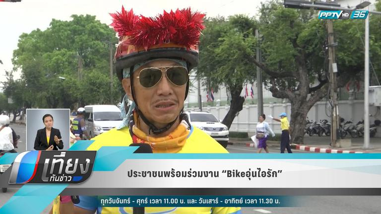"""ประชาชนพร้อมร่วมงาน """"Bikeอุ่นไอรัก"""""""