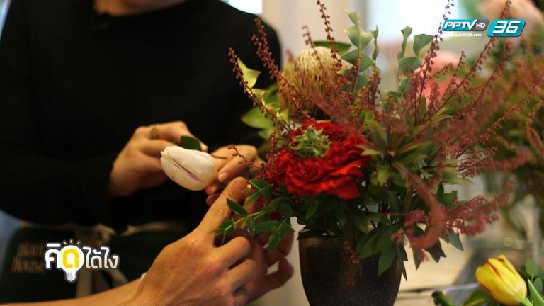สร้างจุดยืนด้วยธุรกิจร้านดอกไม้ที่ไม่เหมือนใคร