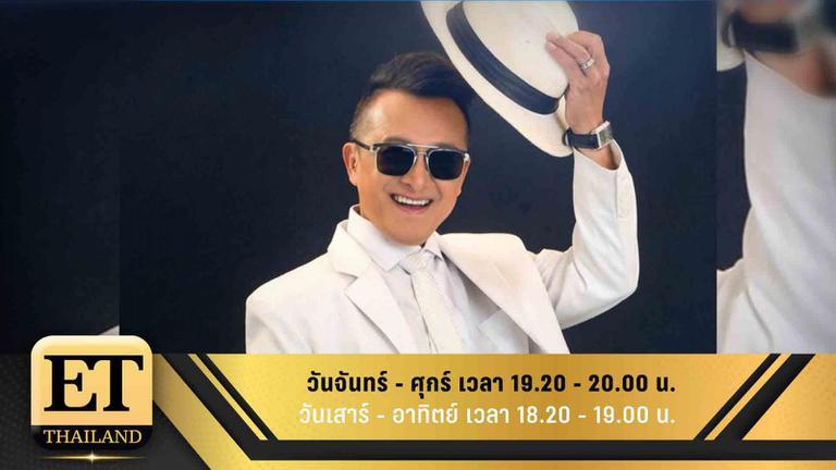 ET Thailand 4 สิงหาคม 2561