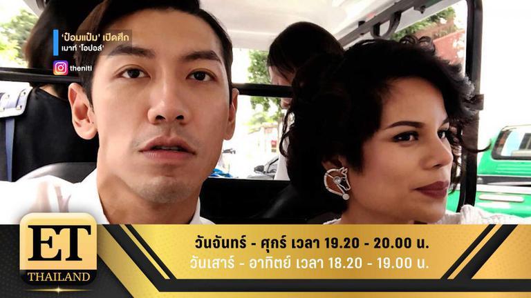 ET Thailand 15 มิถุนายน 2561
