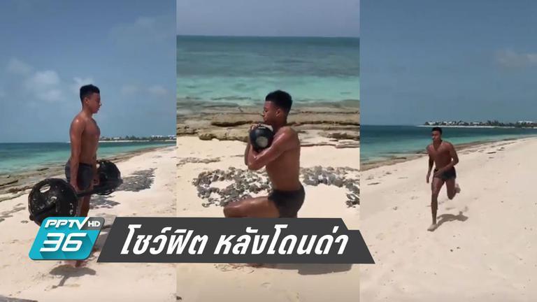 """""""ลินการ์ด"""" โชว์ฟิต ยกน้ำหนัก วิ่งบนชายหาด หลังถูกแฟนบอลสวดยับสัปดาห์ก่อน"""