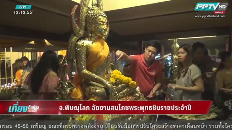พิษณุโลก จัดงานสมโภชพระพุทธชินราชประจำปี