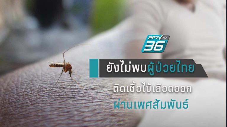 หมอชี้ไทยยังไม่พบคนแพร่เชื้อไข้เลือดออกผ่านเพศสัมพันธ์
