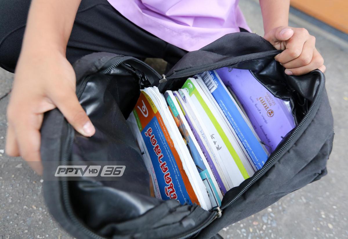 """อะไรกันแน่ที่อยู่ใน """"กระเป๋านักเรียนหนักๆ"""""""