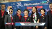What's Happening - ไปรษณีย์ไทย ชูเศรษฐกิจชาติ เชื่อมธุรกิจโลก