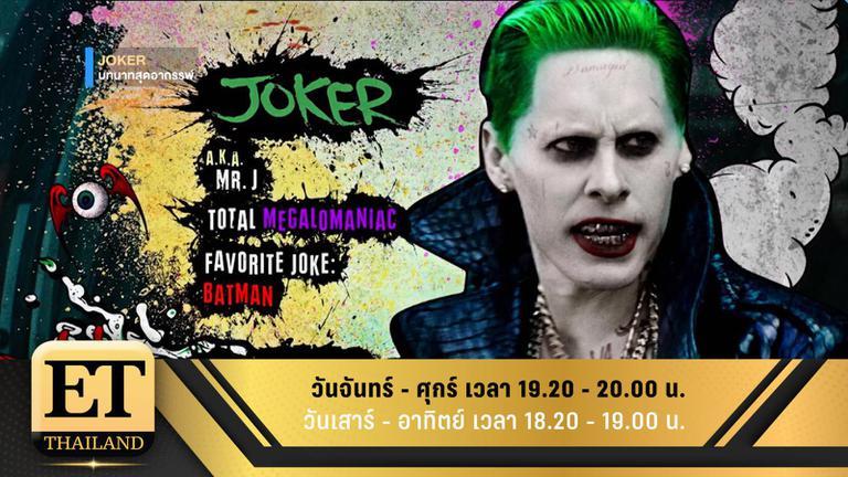 ET Thailand 19 กรกฎาคม 2561