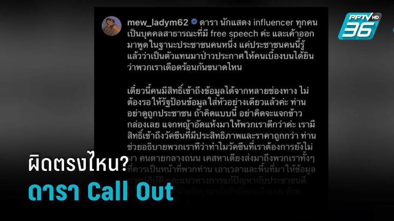 ดารา-นักร้อง ถามรัฐบาล Call Out ผิดตรงไหน?