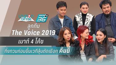 ลูกทีม The Voice 2019 เมาท์ 4 โค้ชทิ้งทวนก่อนขึ้นเวทีลุ้นตัดเชือก คืนนี้