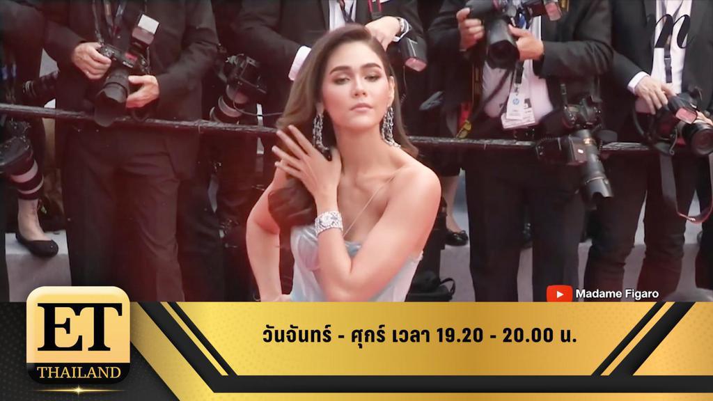 ET Thailand 21 พฤษภาคม 2562