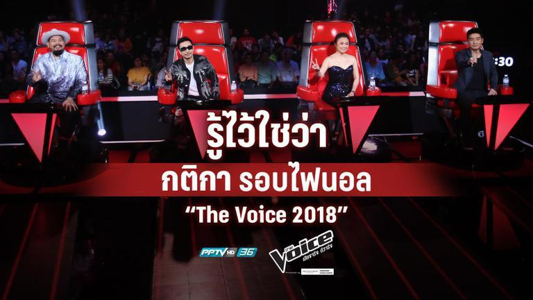 """รู้ไว้ใช่ว่า กติการอบไฟนอล """"The Voice 2018"""""""