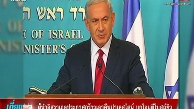 ผู้นำอิสราเอลประกาศกร้าว! เอาคืนปาเลสไตน์ หลังถูกบุกโจมตีโบสถ์ยิว