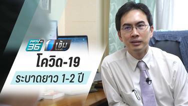แพทย์รามาฯ เชื่อ โควิด-19 ระบาดยาว 1-2ปี