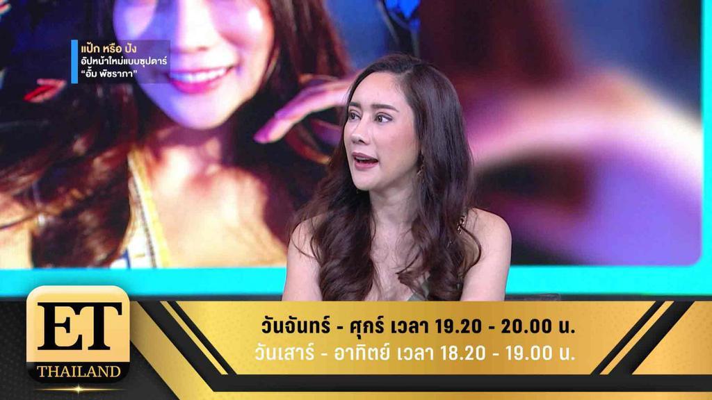 ET Thailand 11 สิงหาคม 2561