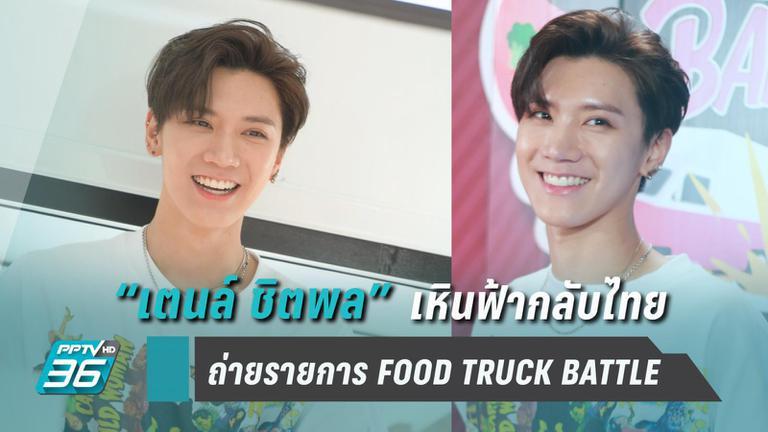 """""""เตนล์ ชิตพล"""" เหินฟ้ากลับไทยถ่ายรายการ FOOD TRUCK BATTLE อัพเดทอาการเจ็บเข่าหายดีแล้ว"""