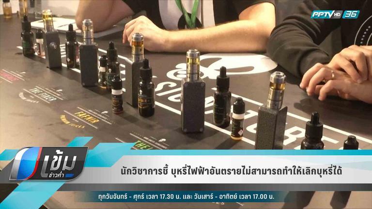 นักวิชาการ ชี้ บุหรี่ไฟฟ้าอันตรายไม่สามารถทำให้เลิกบุหรี่ได้