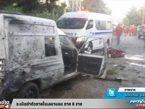 ระเบิดฆ่าตัวตายในเลบานอน ตาย 6 ราย