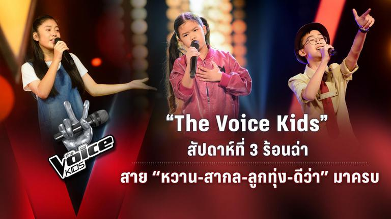 "The Voice Kids สัปดาห์ที 3 ร้อนฉ่า สาย ""หวาน-สากล-ลูกทุ่ง-ดีว่า"" มาครบ"